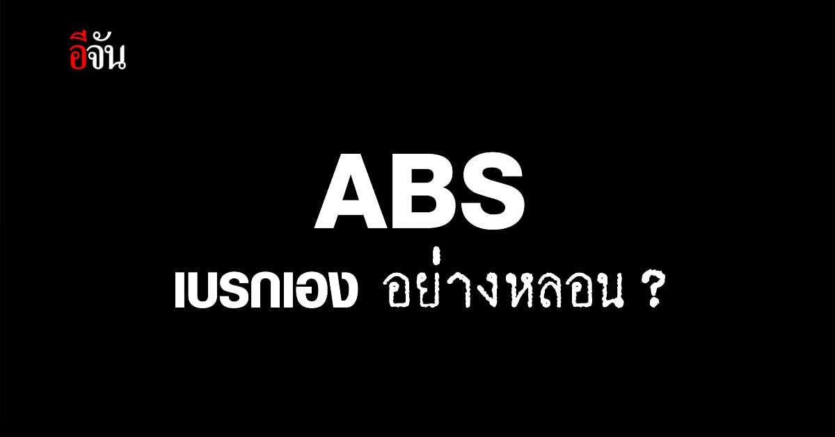 ลูกเพจ ร้องอีจัน รถใหม่แต่ ABS เบรกเองแจ้งซ่อม ศูนย์บอก 35,000 บาท!