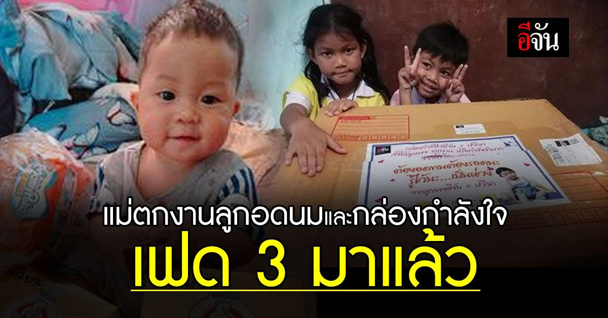 แม่ๆ เช็กด่วน! เฟส 3 โครงการแม่ตกงานลูกอดนม ประกาศ 200 รายชื่อ ประจำวันที่ 8 มี.ค. 64
