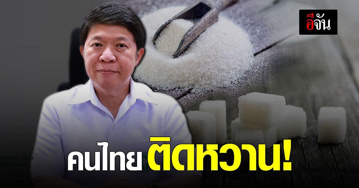 กรมอนามัย เผย คนไทยติดหวาน บริโภคน้ำตาลต่อวัน เกินความจำเป็นของร่างกาย