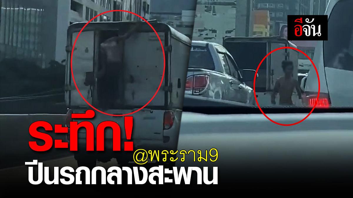 (Video) ระทึก! ชายปีนรถกลางสะพาน @พระราม9