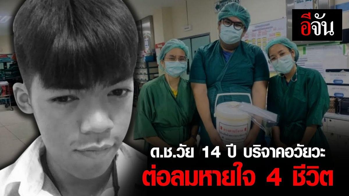 (Video) ครอบครัวบริจาคอวัยวะหนุ่มน้อยวัย 14 ปี