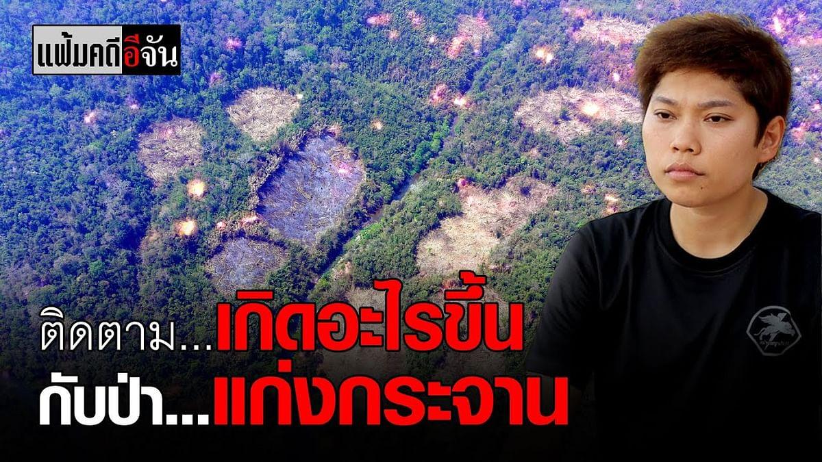 (Video) แฟ้มคดีอีจัน ตอน เกิดอะไรขึ้นกับป่า...แก่งกระจาน