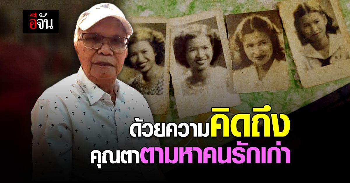 ความคิดถึงบันดาล คุณตา วัย 92 ปี ตามหาคนรักเก่า หลัง ไม่พบกันนาน 70 ปี