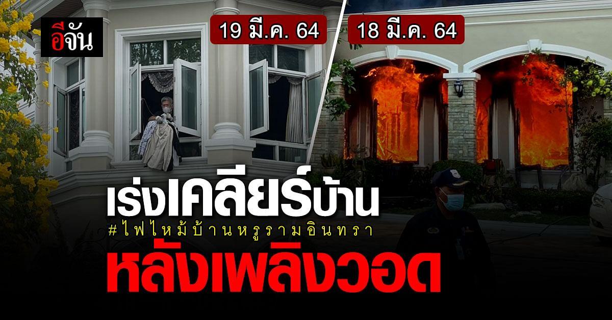 สูญทรัพย์หลายสิบล้าน 3 ชิวาวาสังเวยเพลิง เหตุ ไฟไหม้บ้านหรูรามอินทรา