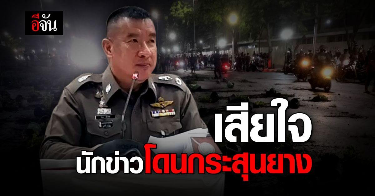 ตำรวจเสียใจ นักข่าวโดนลูกกระสุนยาง เผยประกาศเตือนก่อนแล้ว