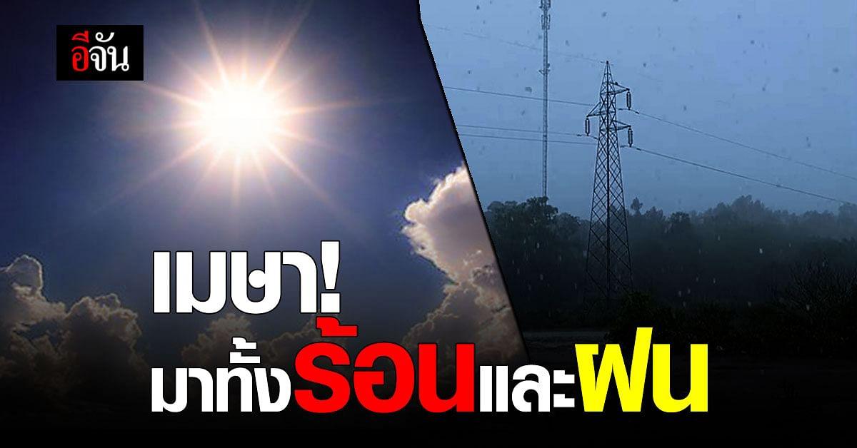 กรมอุตุนิยมวิทยา พยากรณ์อากาศ 7 วันข้างหน้า เจอทั้งร้อนและฝน