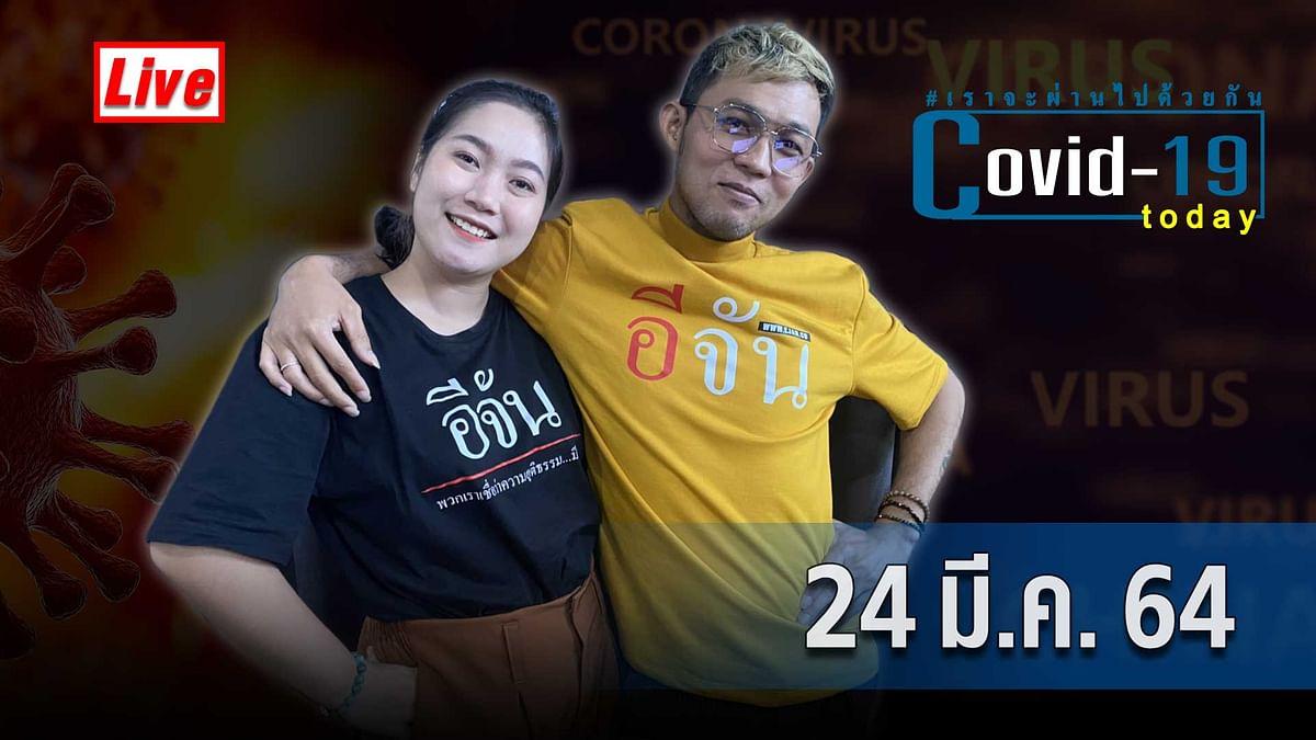 (Video) COVID today กับอีจัน วันพุธ ที่ 24 มีนาคม 2564