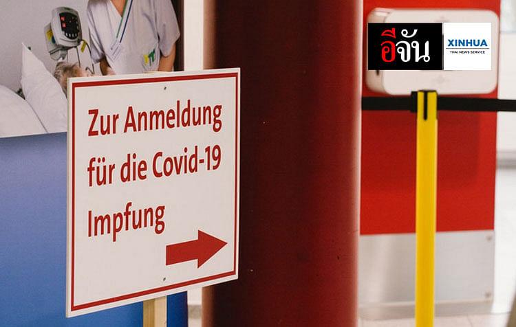 ป้ายลงทะเบียนเข้ารับวัคซีนป้องกันโรคโควิด-19 ในเมืองเอสเซนของเยอรมนี