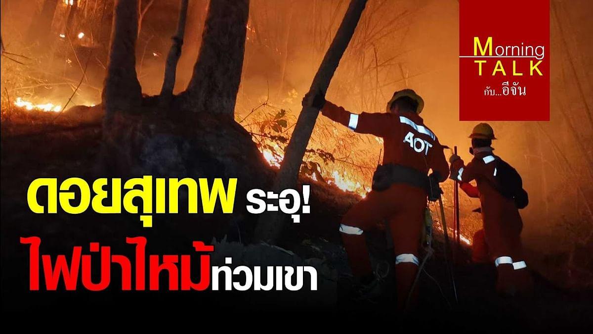 (Video) ดอยสุเทพ ระอุ! ไฟป่าไหม้ท่วมเขา
