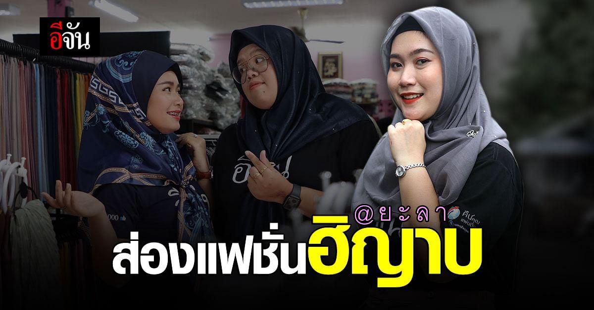 เมื่อสาว ๆ อีจันทีม กอดยะลา อยากแปลงโฉมเป็นสาวมุสลิม จะสวยแค่ไหนไปดูกัน