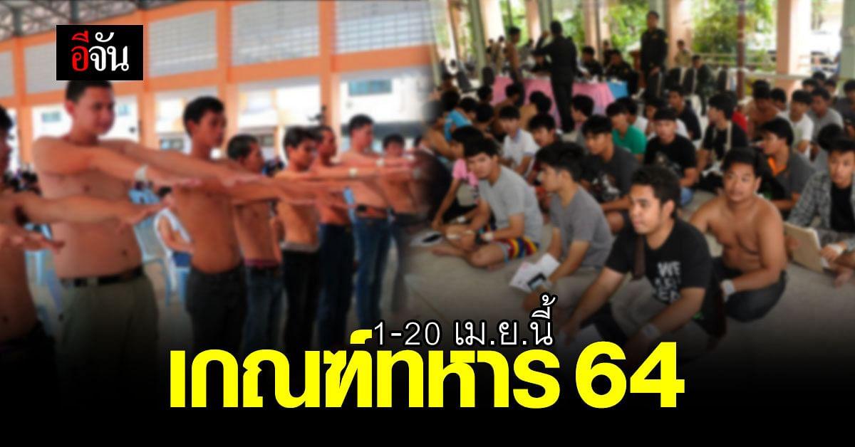 1-20 เม.ย.64 ชายไทยอายุ 21 ปีบริบูรณ์ อย่าลืมไป เกณฑ์ทหาร !