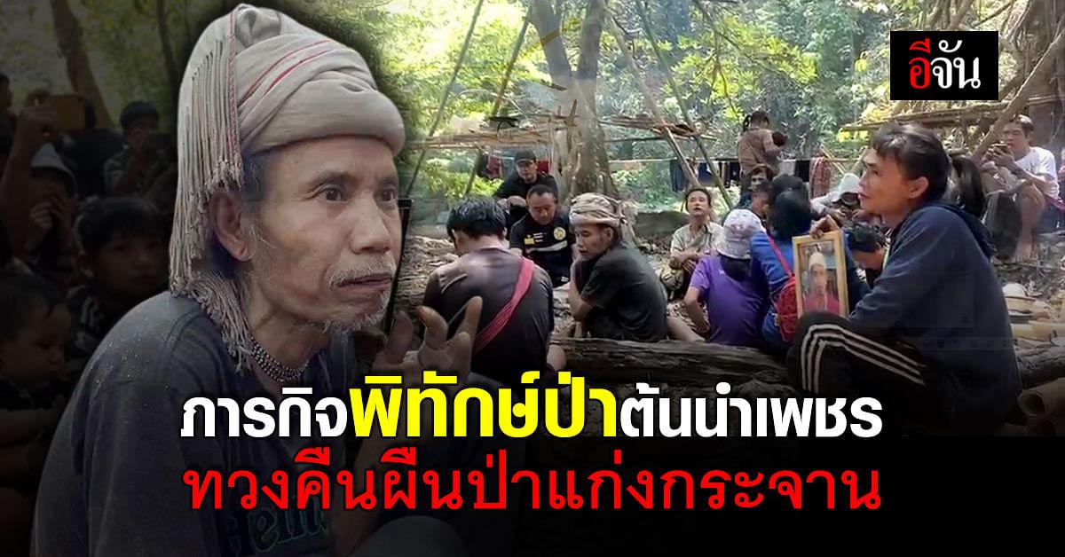 เจ้าหน้าที่อุทยานฯ ปฏิบัติการพิทักษ์ป่าต้นน้ำเพชร ผลักดัน ชาวกะเหรี่ยงบางกลอย ออกจาก ป่าแก่งกระจาน