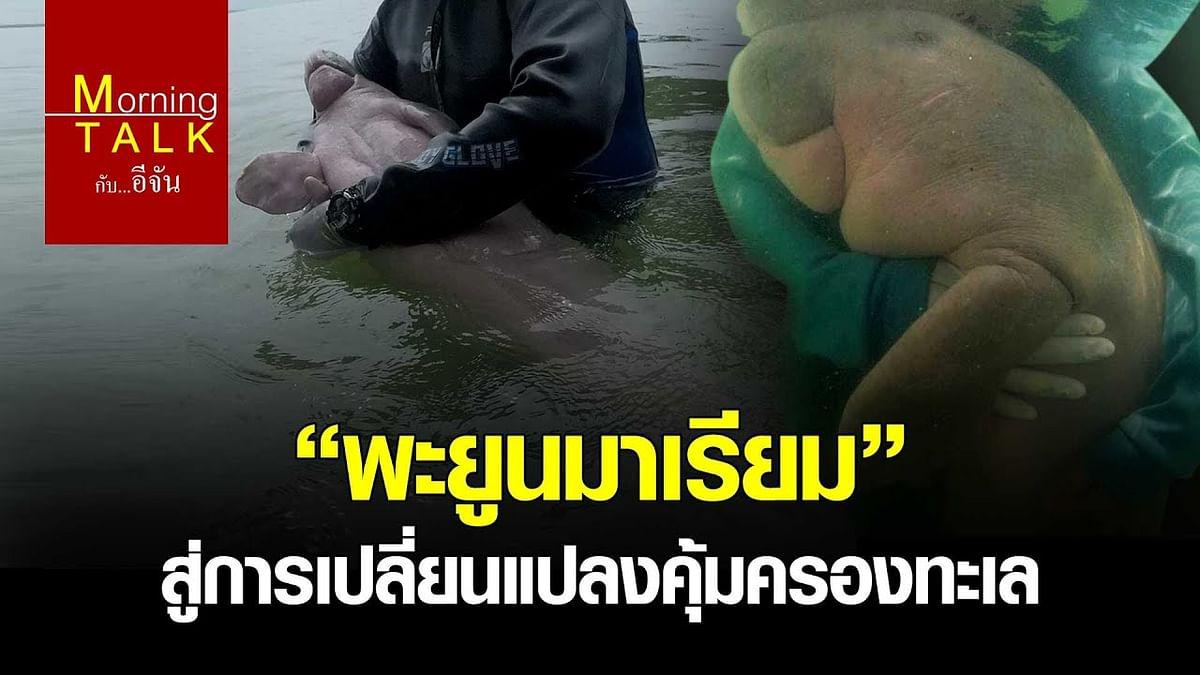 "(Video) ""พะยูนมาเรียม"" สู่การเปลี่ยนแปลงคุ้มครองทะเล"