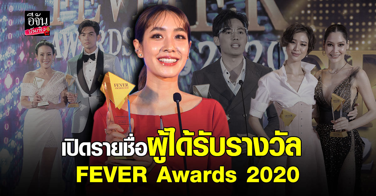 เปิดรายชื่อผู้ได้รับรางวัล FEVER Awards 2020