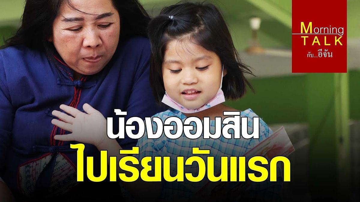 (Video) น้องออมสิน ไปเรียนวันแรก