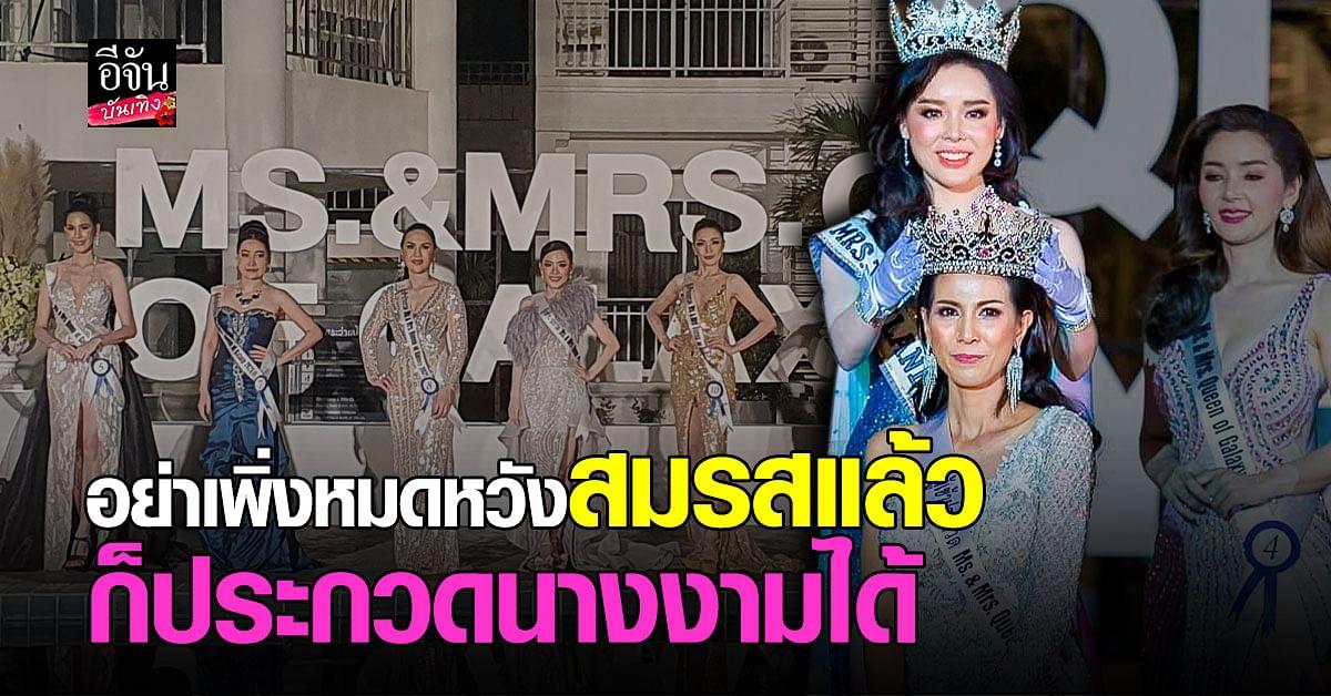 สาวงามสมรสแล้ว ก็ประกวดนางงามได้ พร้อมเป็นตัวแทนประเทศไทยไปประกวดกับสาวงามทั่วโลก