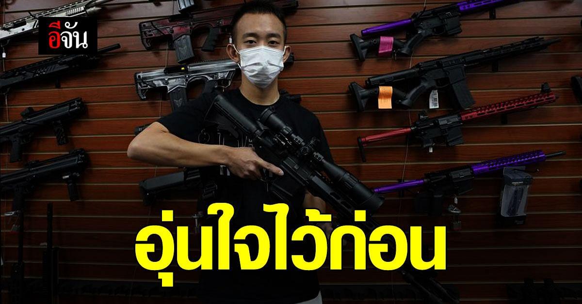 ชาวอเมริกัน เชื้อสายเอเชีย หาซื้ออาวุธ มากขึ้น