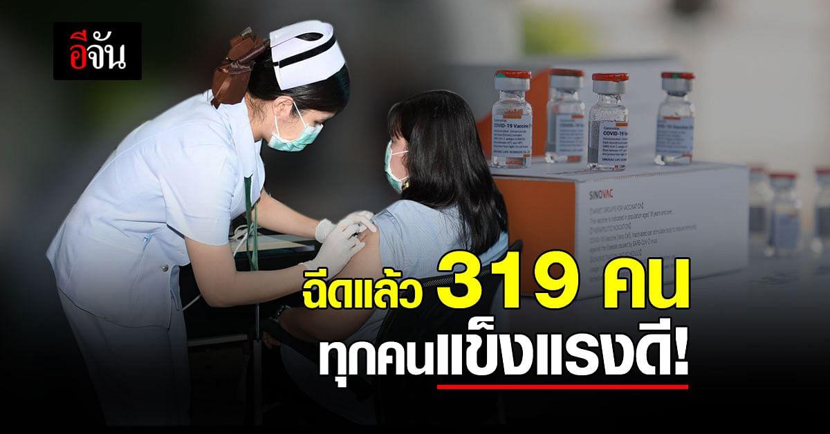 ศบค. เผย ฉีดวัคซีนโควิด ล็อตแรก ฉีดไปแล้ว 319 คน  ทุกคนแข็งแรงดี!