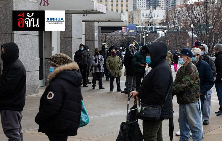 ประชาชนยืนต่อแถวเข้ารับวัคซีนป้องกันโรคโควิด-19 ที่สนามกีฬาแยงกี เขตบรองซ์ นครนิวยอร์กของสหรัฐฯ