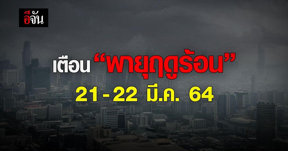 กรมอุตุนิยมวิทยา ประกาศรับมือ พายุฤดูร้อน ในไทย มีผลกระทบ 21 - 22 มี.ค. 64