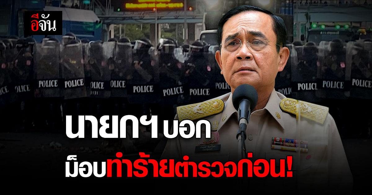 นายกฯ ชี้เหตุตำรวจคุมฝูงชน สลายการชุมนุม เพราะทำตามหน้าที่