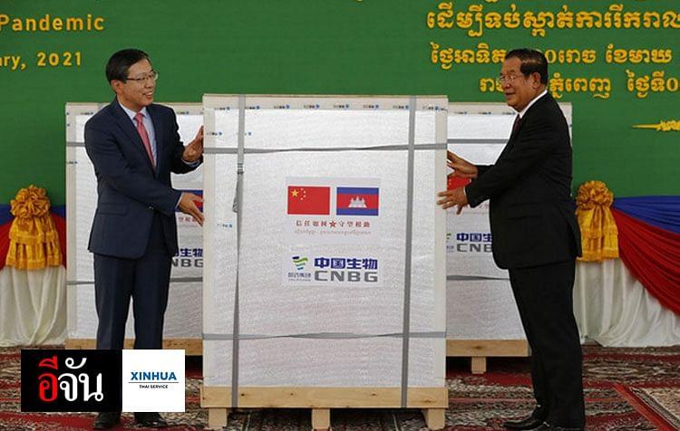 หวังเหวินเทียน เอกอัครราชทูตจีนประจำกัมพูชา ส่งมอบวัคซีนต้านโควิด-19 ของบริษัทซิโนฟาร์ม (Sinopharm) ที่จีนบริจาคให้กัมพูชา แก่สมเด็จอัครมหาเสนาบดีเดโช ฮุนเซน นายกรัฐมนตรีกัมพูชา
