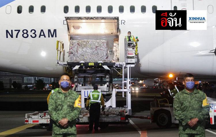 เจ้าหน้าที่ชาวเม็กซิโกนำอุปกรณ์การแพทย์จากจีนลงจากเครื่องบินที่สนามบินในกรุงเม็กซิโกซิตี ประเทศเม็กซิโก
