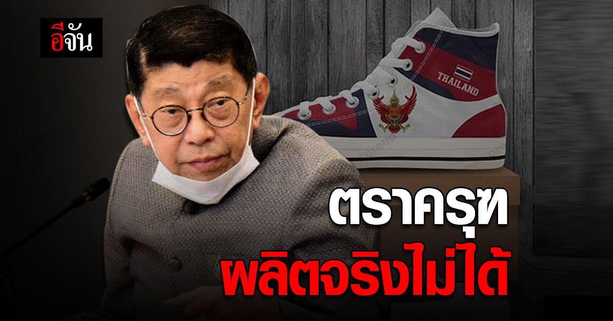 วิษณุ ระบุ ตราครุฑ ไม่สามารถผลิตและใช้ในประเทศไทยได้ หากไม่ขออนุญาต