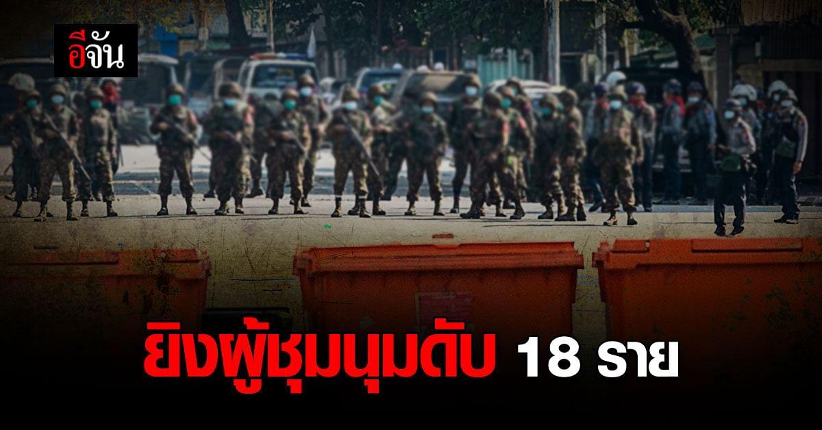 ทหาร เมียนมา ยิงใส่ผู้ประท้วง ต่อต้านรัฐประหาร ดับ 18 ราย