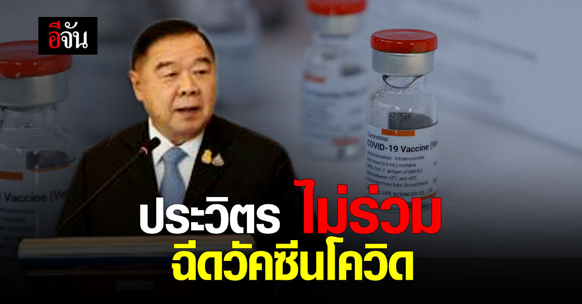 ประวิตร เลี่ยงไม่ตอบ ถึงการฉีด วัคซีนโควิด ระบุ ถ้าช็อกตายจะทำยังไง