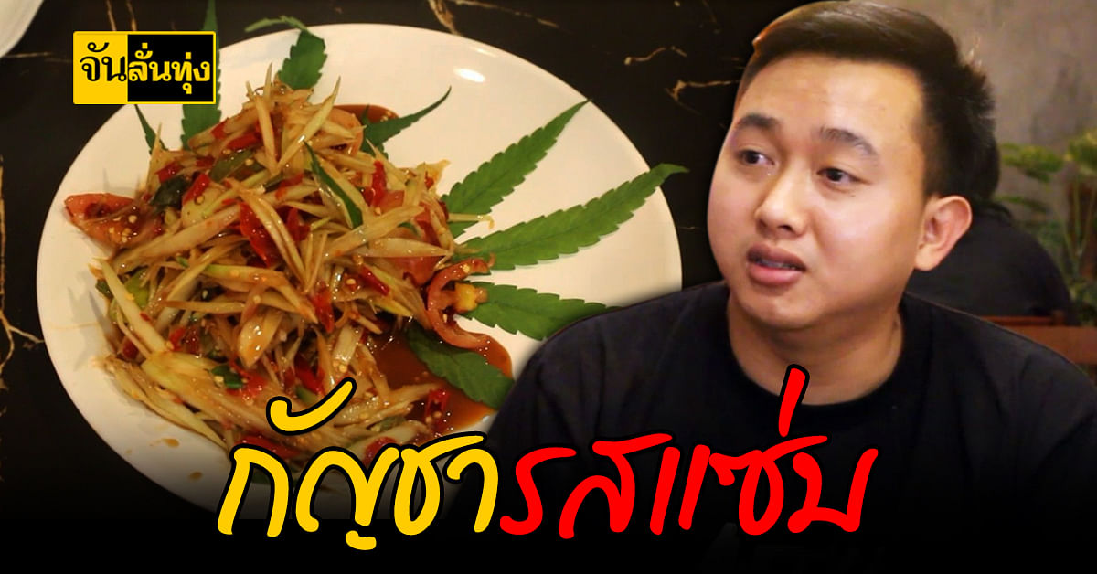 ชวนชิม 7 เมนูกัญชา รสแซ่บ เมืองขอนแก่น