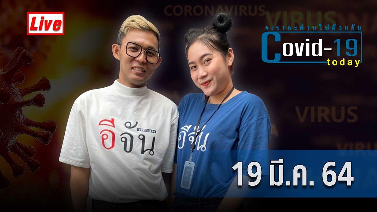 (Video) COVID today กับอีจัน วันศุกร์ ที่ 19 มีนาคม 2564