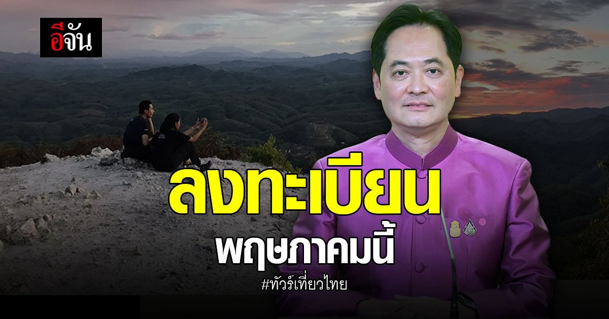 โฆษกรัฐบาล เผย เปิดลงทะเบียนโครงการ ทัวร์เที่ยวไทย เดือนพฤษภาคมนี้