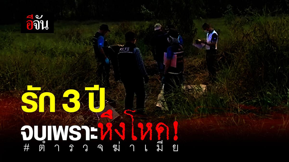 (Video) รัก 3 ปี จบเพราะหึงโหด #ตำรวจฆ่าเมีย