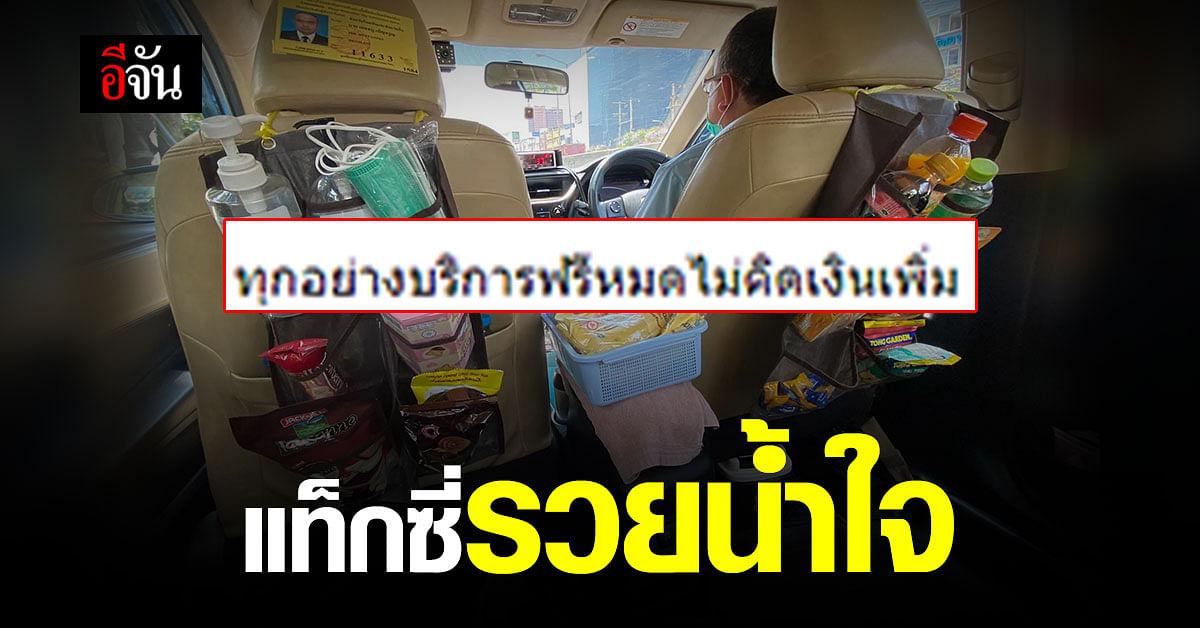 โซเชี่ยลชื่นชม คนขับแท็กซี่รวยน้ำใจ จัดของแจกเต็มรถ