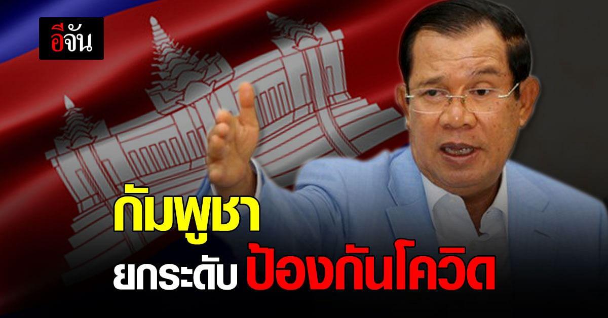 นายกรัฐมนตรี กัมพูชา สั่งปิดสถาบันพลเรือนเหตุผู้ติดเชื้อโควิดรายใหม่ เพิ่มขึ้นต่อเนื่อง