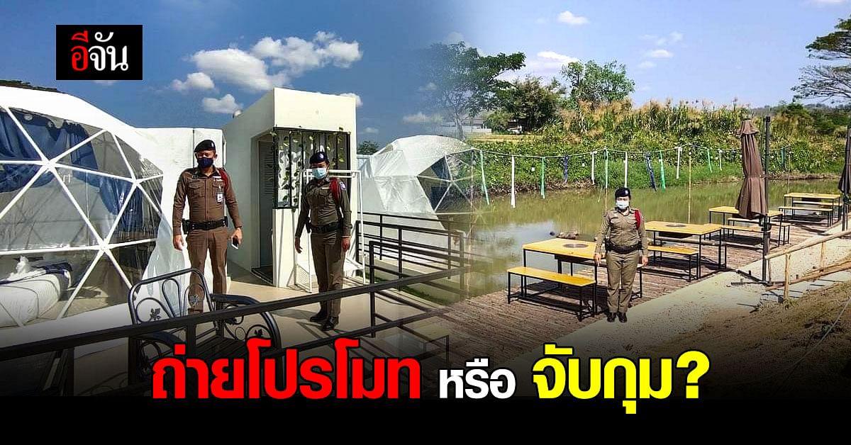 ตำรวจท่องเที่ยวเชียงราย โดนชาวเน็ตแซว นึกว่ามาจับกุม