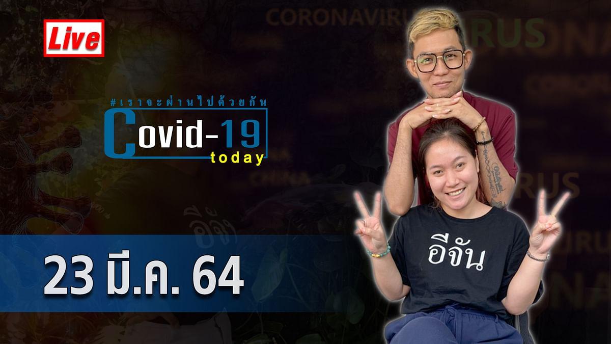 COVID today กับอีจัน วันอังคาร ที่ 23 มีนาคม 2564