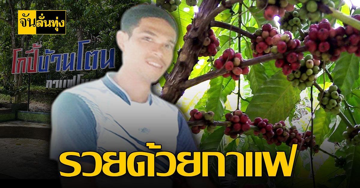 เกษตรกรบ้านโตนปาหนัน สตูล จับกลุ่มวิสาหกิจ ขายกาแฟ สร้างรายได้