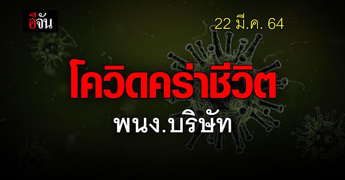 เซ่นโควิดอีก 1 ราย ชายไทย ตรวจพบเชื้อ 3 วัน เสียชีวิต