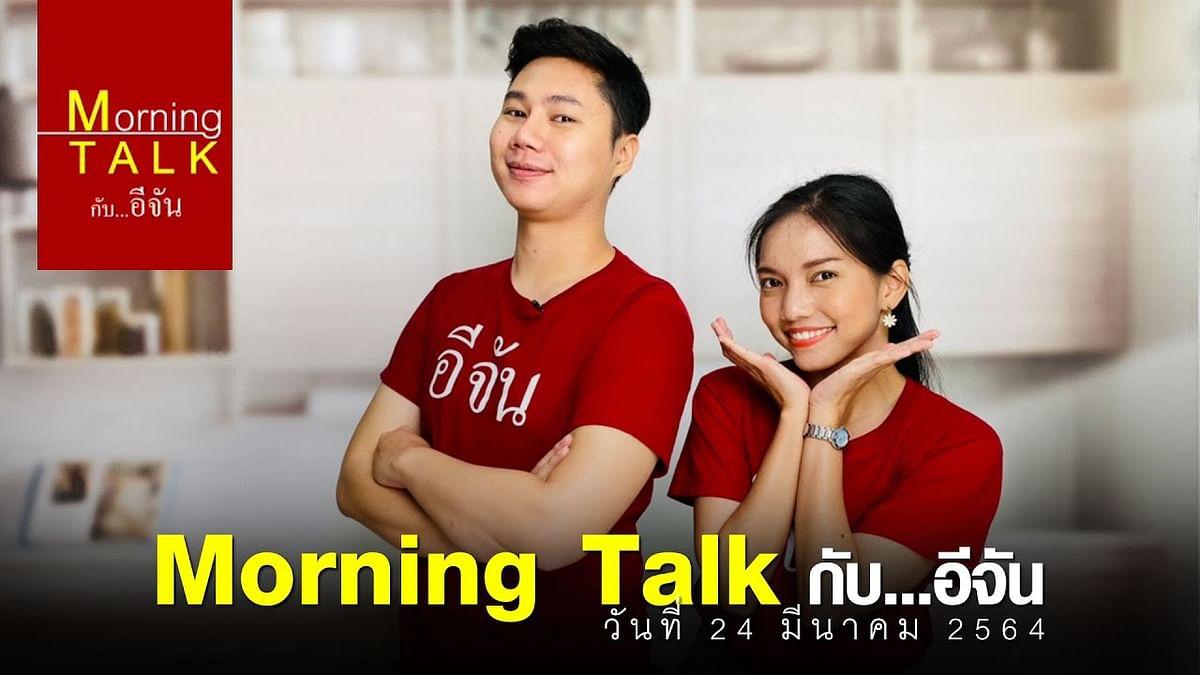 (Video) รายการMorningTalk 24 มี.ค.64