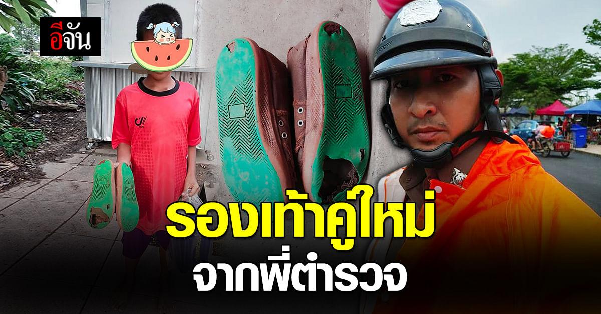 โซเชียล ชื่นชมตำรวจไทย มีน้ำใจ ซื้อรองเท้าคู่ใหม่ให้เด็กชาย