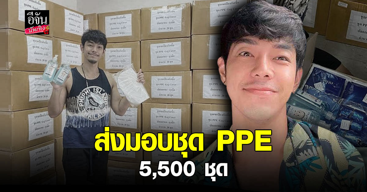อาร์ต พศุตม์ เข้ารับวัคซีนเข็มที่ 2 เผยส่งมอบชุด PPE กว่า 5,500 ชุด