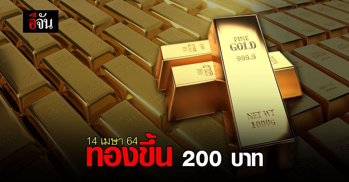 ราคาทองวันนี้ เปิดตลาด ปรับขึ้น 200 รูปพรรณ ขายออก 26,500 บาท