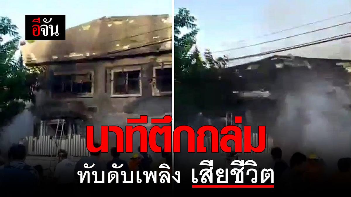 (Video) นาทีตึกถล่ม ทับดับเพลิง เสียชีวิต