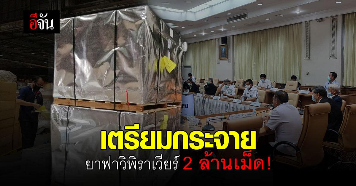 ความหวังคนไทย ยาฟาวิพิราเวียร์ 2 ล้านเม็ด ถึงไทยแล้ว !