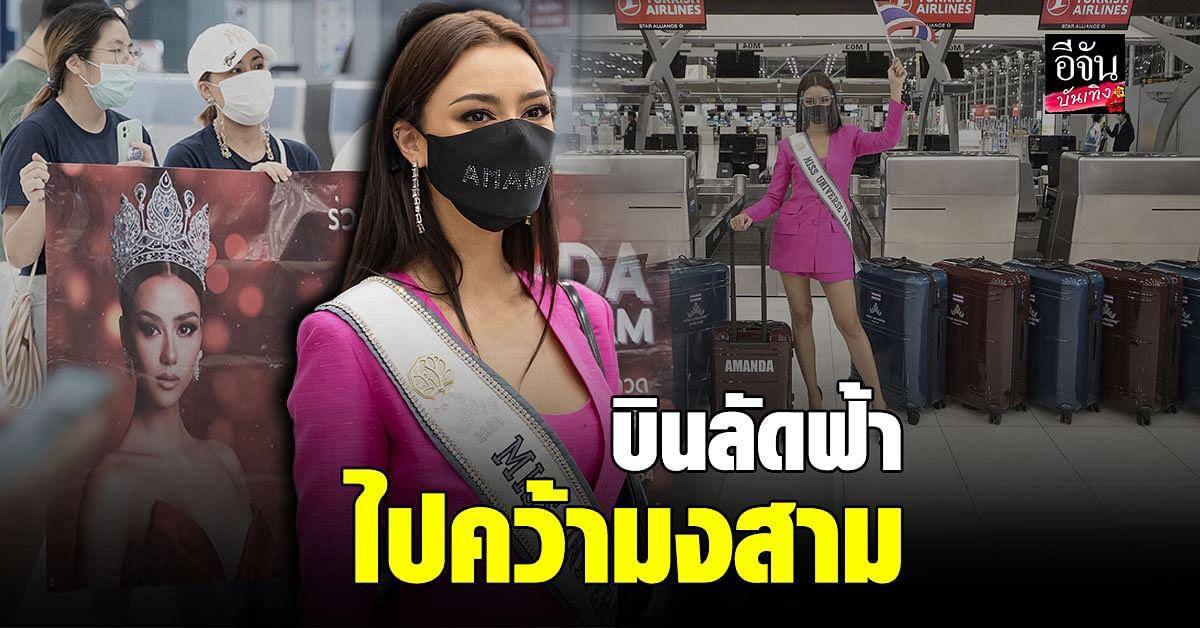 อแมนด้า บินลัดฟ้า  พร้อมไปคว้ามงสามกลับไทยแลนด์
