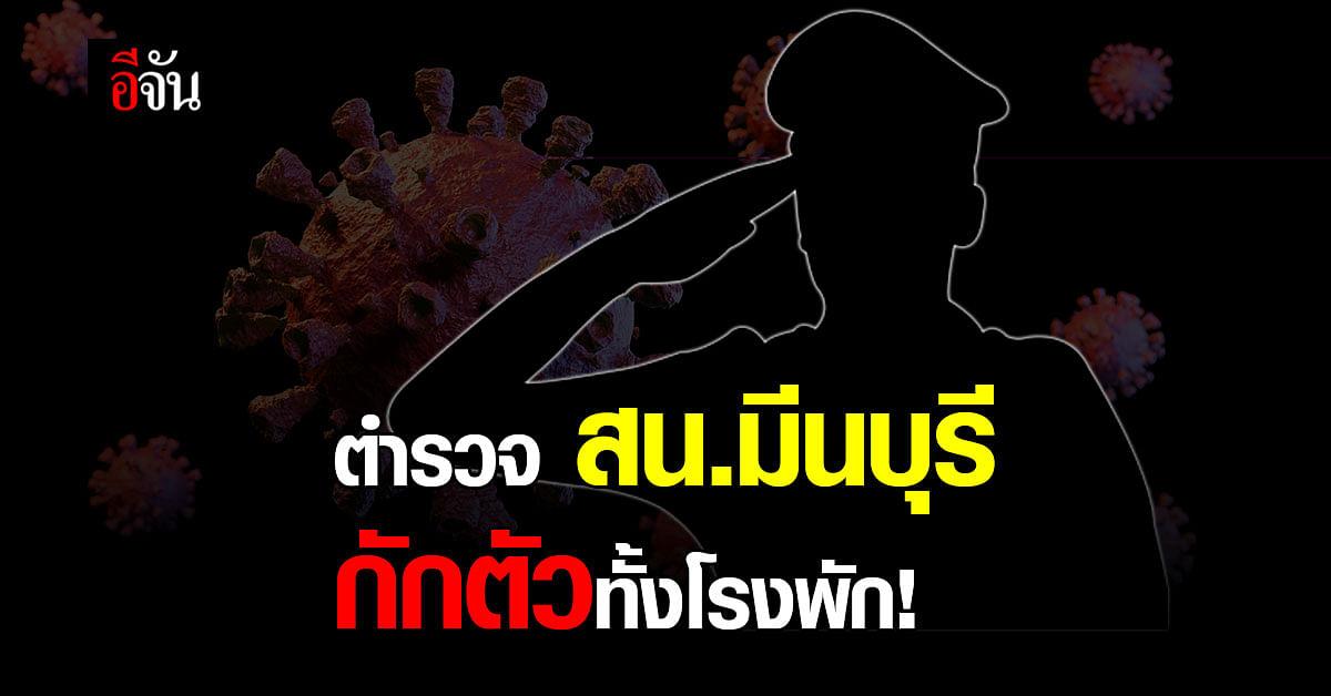 ตำรวจ สน.มีนบุรี ติดโควิด 1 นาย ถูกสั่งด่วน กักตัวทั้งโรงพัก