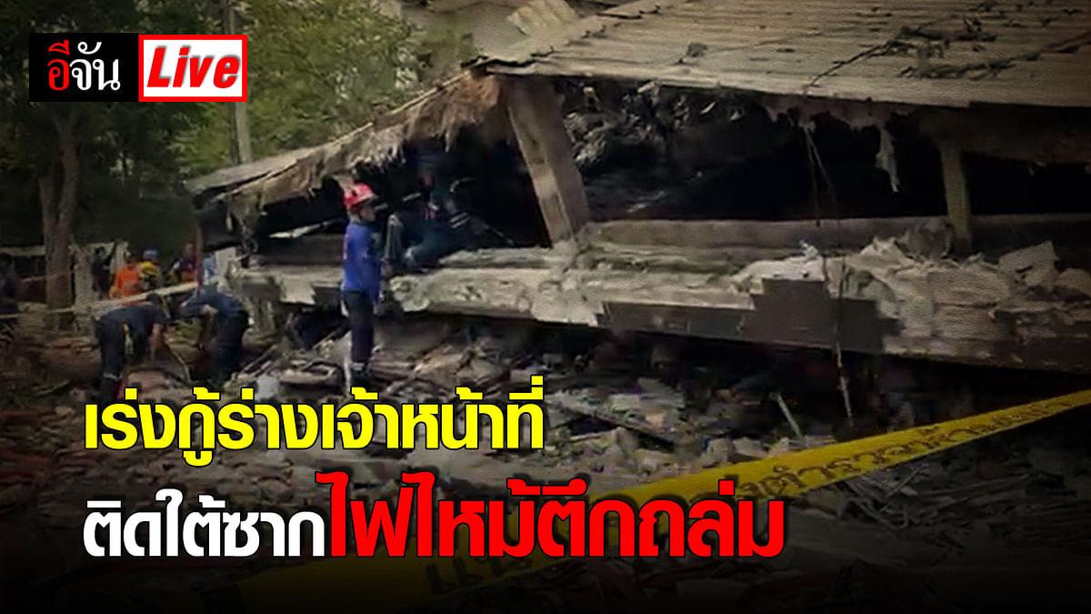 (Video) Live เร่งกู้ร่างเจ้าหน้าที่ ติดใต้ซากไฟไหม้ตึกถล่ม