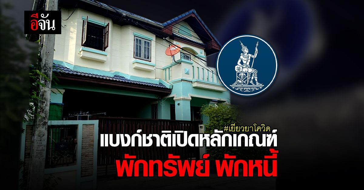 ธนาคารแห่งประเทศไทย  ประกาศหลักเกณฑ์ พ.ร.ก. ฟื้นฟูผู้ประกอบธุรกิจ พักทรัพย์ พักหนี้ เยียวยาโควิด